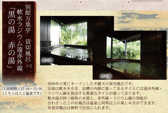 別館万葉亭 貸切風呂「黒の湯 赤の湯」