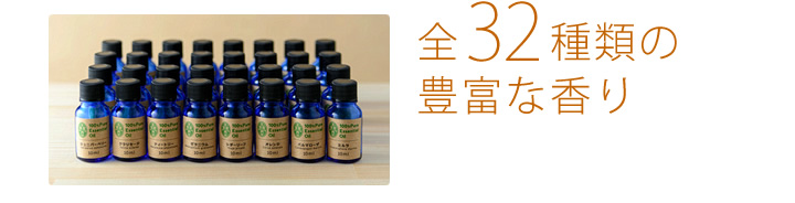 全32種類の豊富な香り
