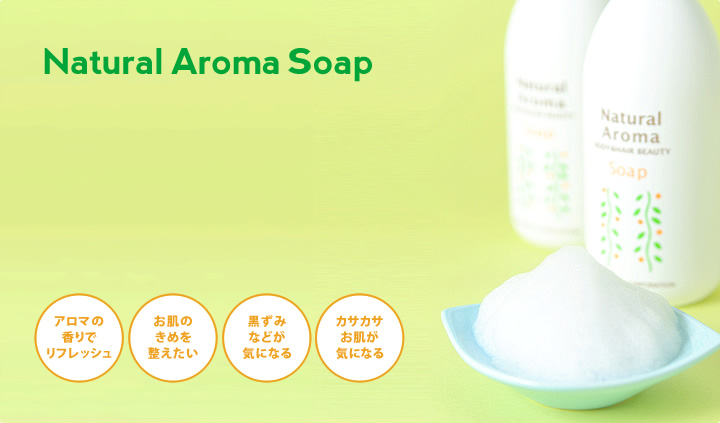 Natural Aroma Soap | アロマの香りでリフレッシュ・お肌のきめを整えたい・黒ずみなどが気になる・カサカサお肌が気になる